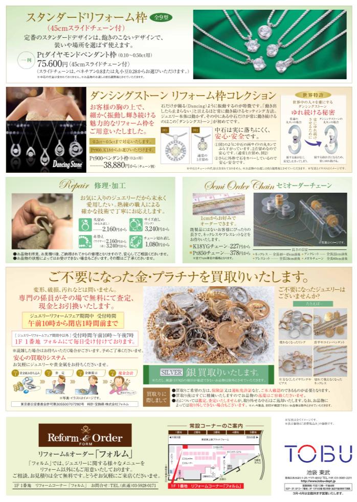 3/22(木)〜4/4(水)東武池袋百貨店1F1番地にてジュエリーリフォームフェア