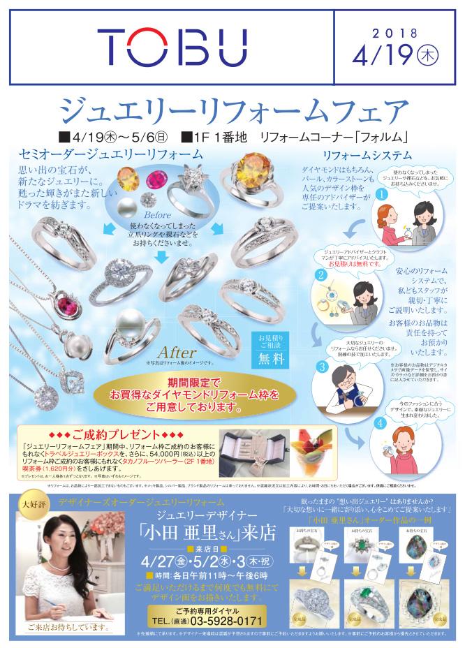 4/19(木) 〜 5/6(日)東武池袋百貨店1F1番地にてジュエリーリフォームフェア