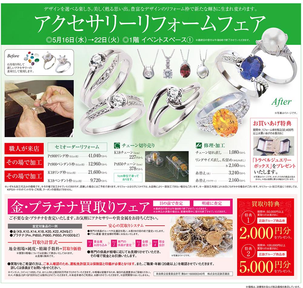 5/16(水)〜22(火)近鉄百貨店奈良店1階イベントスペースアクセサリーリフォームフェア