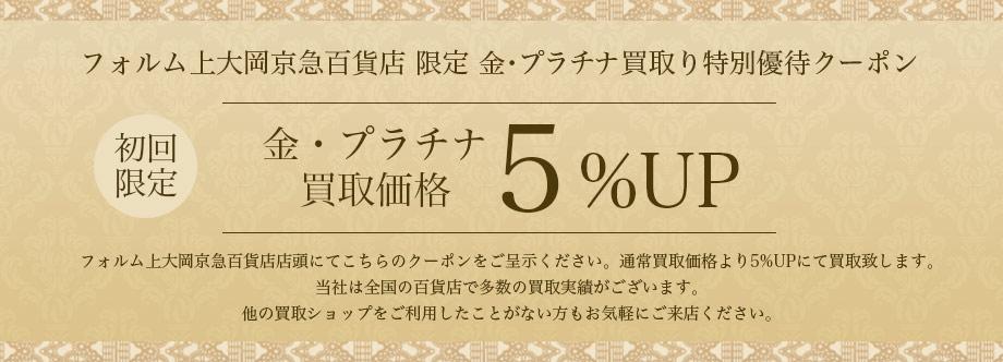 フォルム上大岡京急百貨店 限定 金・プラチナ買取り特別優待クーポン