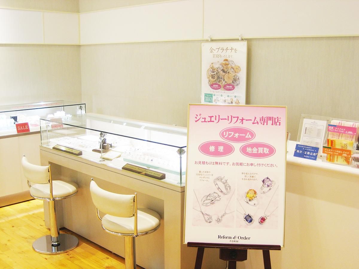 オーダー&リフォームフォルム上大岡京急百貨店