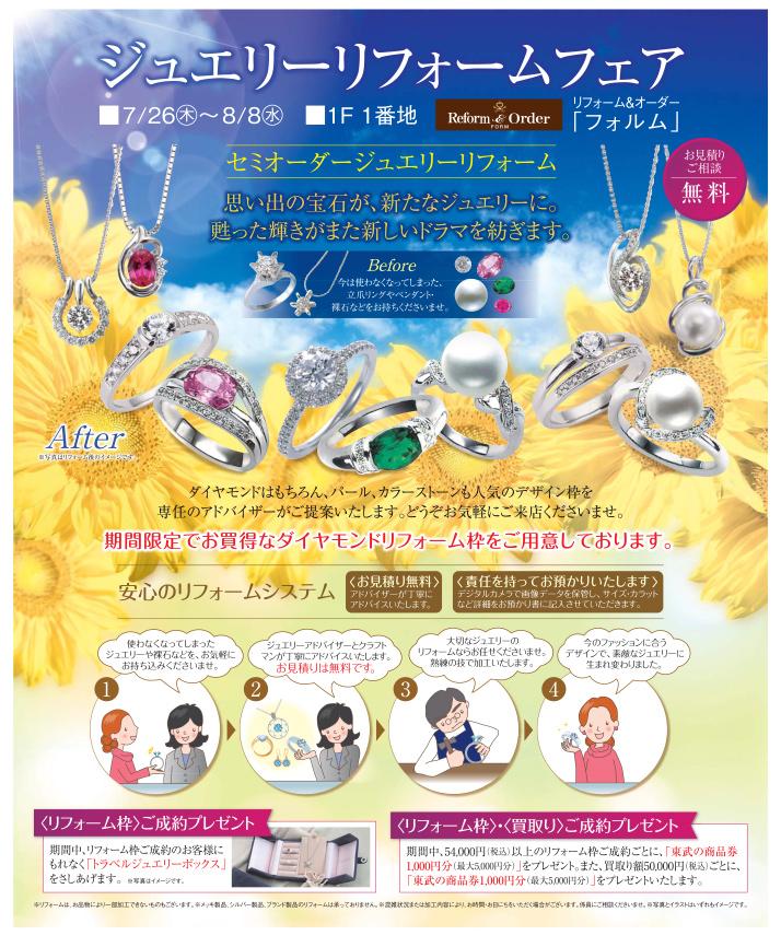 7/26(木) 〜 8/8(水)東武池袋百貨店1F1番地にてジュエリーリフォームフェア