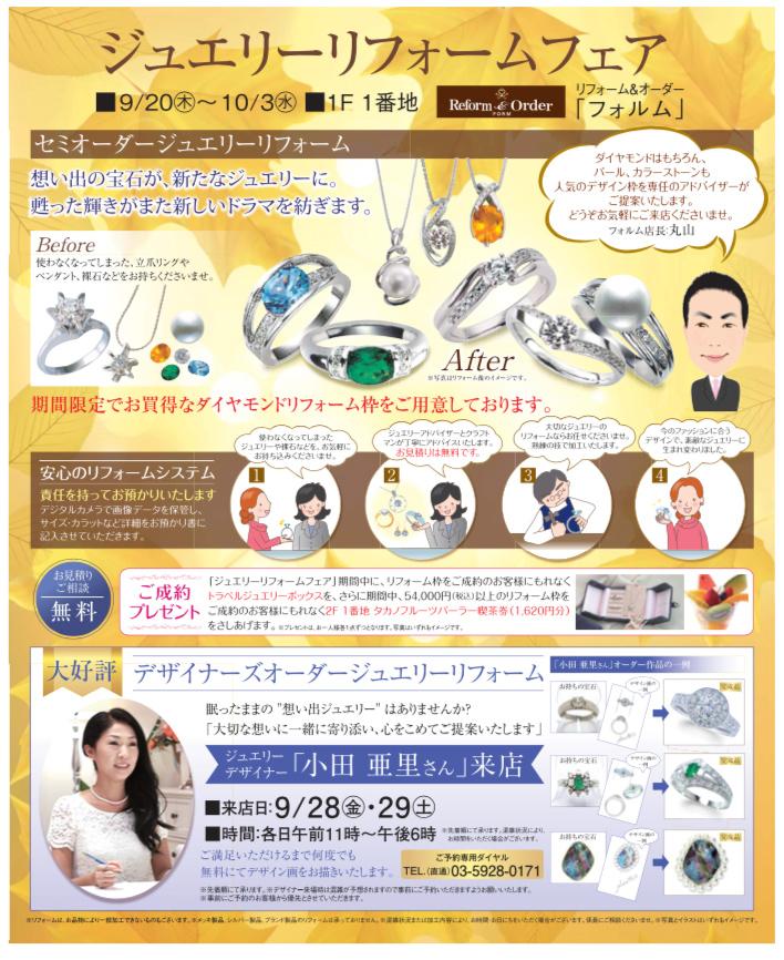9/20(木) 〜 10/3(水)東武池袋百貨店1F1番地にてジュエリーリフォームフェア
