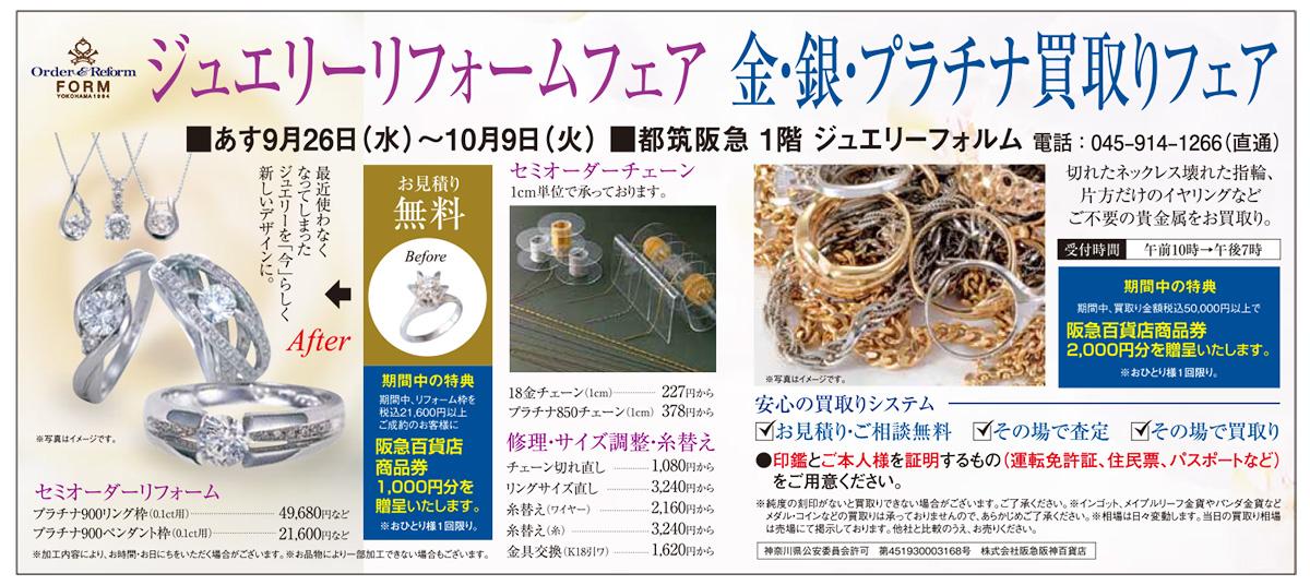 9月26日(水)~10月9日(火) 都筑阪急1階ジュエリーフォルムにて「ジュエリーリフォームフェア&金・銀・プラチナ買取フェア」
