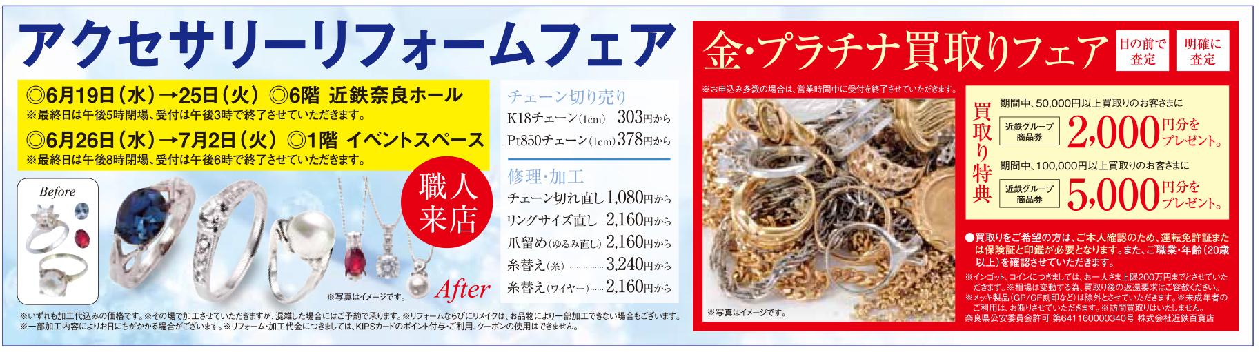 6/19(水)〜25(火)近鉄百貨店奈良店6階ホールアクセサリーリフォームフェア